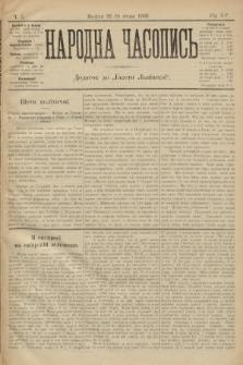 Народна Часопись : додаток до Ґазети Львівскої. 1905, ч.5
