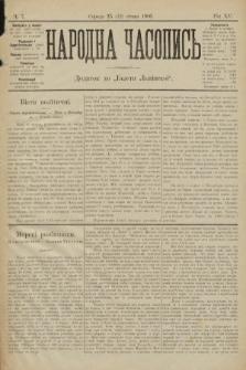Народна Часопись : додаток до Ґазети Львівскої. 1905, ч.7