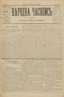 Народна Часопись : додаток до Ґазети Львівскої. 1905, ч.12