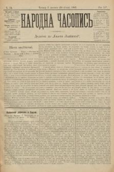 Народна Часопись : додаток до Ґазети Львівскої. 1905, ч.14