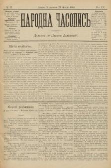Народна Часопись : додаток до Ґазети Львівскої. 1905, ч.17