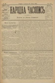 Народна Часопись : додаток до Ґазети Львівскої. 1905, ч.18