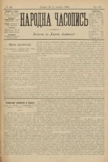 Народна Часопись : додаток до Ґазети Львівскої. 1905, ч.24