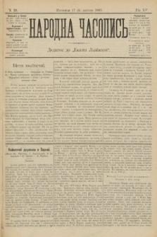 Народна Часопись : додаток до Ґазети Львівскої. 1905, ч.26
