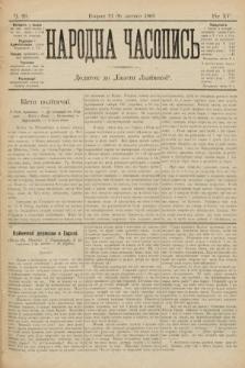 Народна Часопись : додаток до Ґазети Львівскої. 1905, ч.29