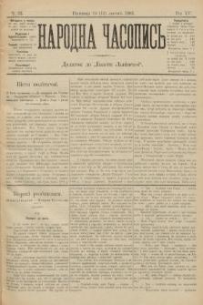 Народна Часопись : додаток до Ґазети Львівскої. 1905, ч.32