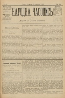 Народна Часопись : додаток до Ґазети Львівскої. 1905, ч.42