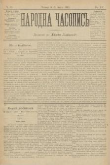 Народна Часопись : додаток до Ґазети Львівскої. 1905, ч.49
