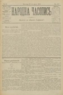 Народна Часопись : додаток до Ґазети Львівскої. 1905, ч.50