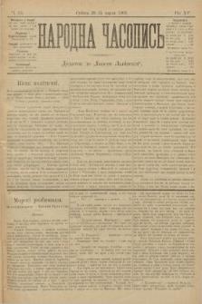 Народна Часопись : додаток до Ґазети Львівскої. 1905, ч.51