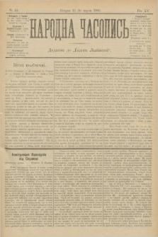 Народна Часопись : додаток до Ґазети Львівскої. 1905, ч.53