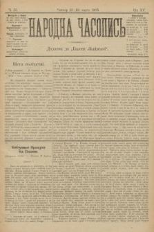 Народна Часопись : додаток до Ґазети Львівскої. 1905, ч.55