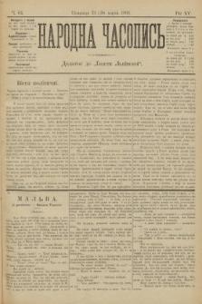 Народна Часопись : додаток до Ґазети Львівскої. 1905, ч.62