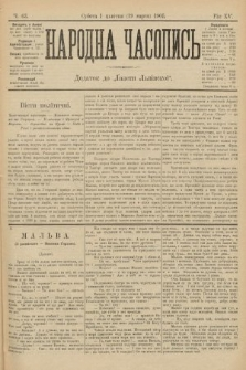 Народна Часопись : додаток до Ґазети Львівскої. 1905, ч.63