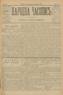 Народна Часопись : додаток до Ґазети Львівскої. 1905, ч.64