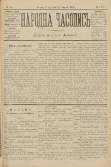 Народна Часопись : додаток до Ґазети Львівскої. 1905, ч.66