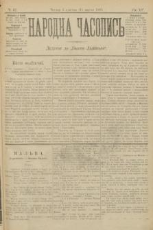 Народна Часопись : додаток до Ґазети Львівскої. 1905, ч.67