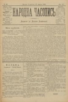 Народна Часопись : додаток до Ґазети Львівскої. 1905, ч.69