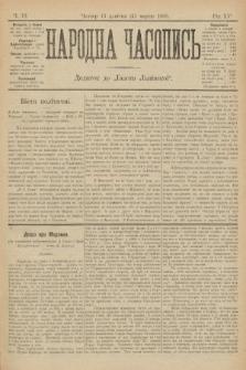 Народна Часопись : додаток до Ґазети Львівскої. 1905, ч.72