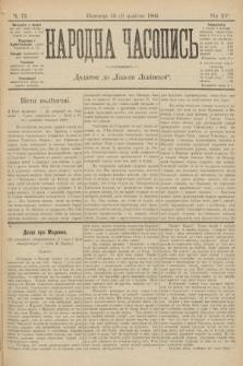 Народна Часопись : додаток до Ґазети Львівскої. 1905, ч.73