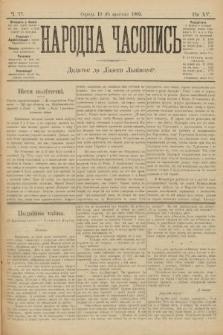 Народна Часопись : додаток до Ґазети Львівскої. 1905, ч.77