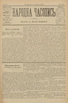 Народна Часопись : додаток до Ґазети Львівскої. 1905, ч.78