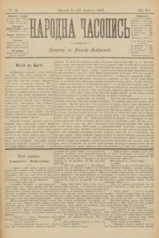 Народна Часопись : додаток до Ґазети Львівскої. 1905, ч.81