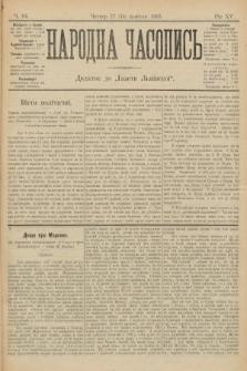 Народна Часопись : додаток до Ґазети Львівскої. 1905, ч.84