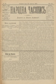 Народна Часопись : додаток до Ґазети Львівскої. 1905, ч.91
