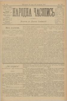 Народна Часопись : додаток до Ґазети Львівскої. 1905, ч.94