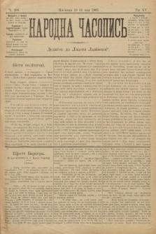 Народна Часопись : додаток до Ґазети Львівскої. 1905, ч.100