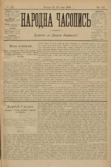 Народна Часопись : додаток до Ґазети Львівскої. 1905, ч.105