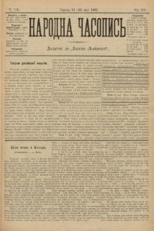 Народна Часопись : додаток до Ґазети Львівскої. 1905, ч.110