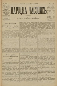 Народна Часопись : додаток до Ґазети Львівскої. 1905, ч.115