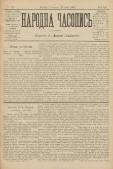 Народна Часопись : додаток до Ґазети Львівскої. 1905, ч.117