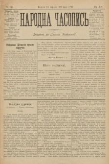Народна Часопись : додаток до Ґазети Львівскої. 1905, ч.119