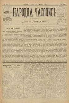 Народна Часопись : додаток до Ґазети Львівскої. 1905, ч.138