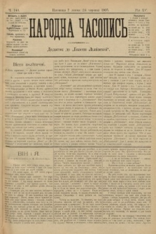 Народна Часопись : додаток до Ґазети Львівскої. 1905, ч.140