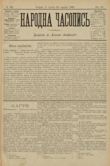 Народна Часопись : додаток до Ґазети Львівскої. 1905, ч.142