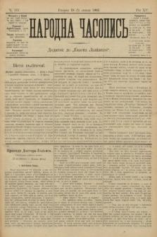 Народна Часопись : додаток до Ґазети Львівскої. 1905, ч.147