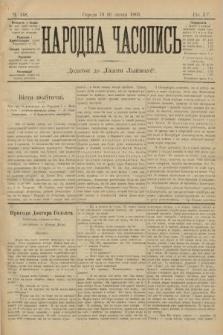 Народна Часопись : додаток до Ґазети Львівскої. 1905, ч.148