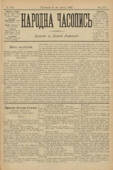 Народна Часопись : додаток до Ґазети Львівскої. 1905, ч.150