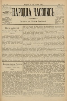 Народна Часопись : додаток до Ґазети Львівскої. 1905, ч.153