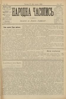 Народна Часопись : додаток до Ґазети Львівскої. 1905, ч.155