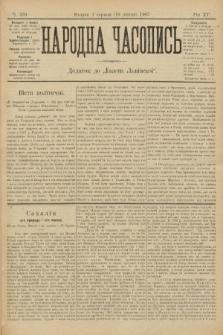 Народна Часопись : додаток до Ґазети Львівскої. 1905, ч.159