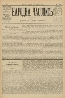 Народна Часопись : додаток до Ґазети Львівскої. 1905, ч.160