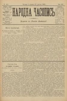 Народна Часопись : додаток до Ґазети Львівскої. 1905, ч.161
