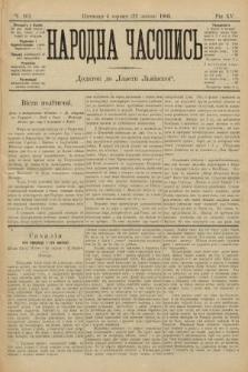 Народна Часопись : додаток до Ґазети Львівскої. 1905, ч.162