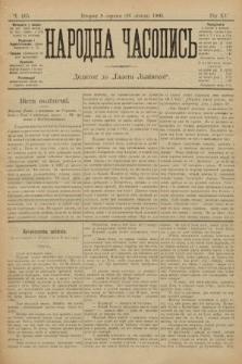 Народна Часопись : додаток до Ґазети Львівскої. 1905, ч.165
