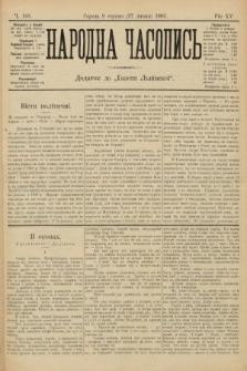 Народна Часопись : додаток до Ґазети Львівскої. 1905, ч.166